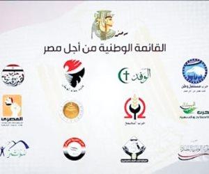 الأسئلة المسكوت عنها بشأن القائمة الوطنية من أجل مصر.. هل تحتكر سباق الانتخابات؟