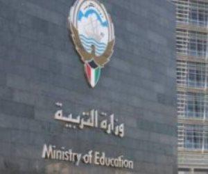 الكويت تنفى إنهاء خدمات المعلمين الوافدين العالقين فى الخارج