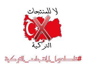 هاشتاج «قاطعوا المنتجات التركية».. صفعة جديدة على وجه أردوغان ومحاسيب تركيا
