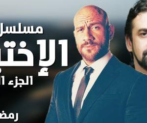 """سينرجي تقدم كريم عبد العزيز وأحمد مكي فى """"الإختيار 2"""" رمضان 2021"""