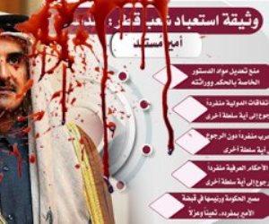 يسمح بالعبودية واستغلال القسري.. دستور قطر خالي من الحقوق والحريات