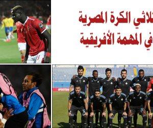 ماذا يفعل ثلاثي الكرة المصرية في المهمة الأفريقية؟