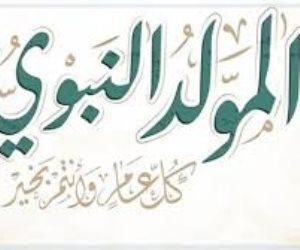 المولد النبوي 2020.. موعد الأجازة وأسعار الحلوي بالأسواق اعرف التفاصيل