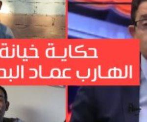 شقيق الإخواني الهارب عماد البحيري يتبرأ منه ويفضحه: الدولة عالجتني من فيروس سي مجاناً