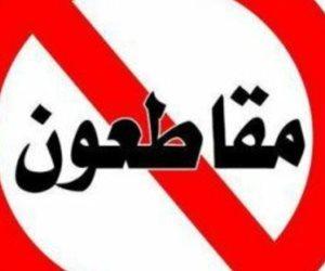 كيف تستفيد مصر من مقاطعة السعودية للمنتجات التركية؟