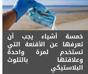 كورونا يهدد مكافحة التلوث البلاستيكي.. توصيات بعدم استيراد oxo_biodegradable كبديل للبلاستيك