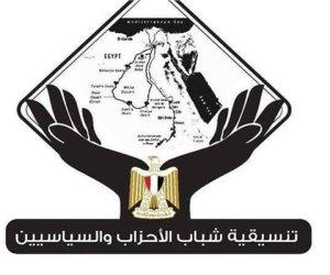 غدا.. تنسيقية شباب الأحزاب والسياسيين تنظم صالونها السياسي لشهر أكتوبر