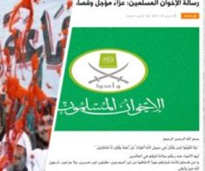 «الإخوان» والشعارات الرنانة: الإرهابية تحتكر الدين.. وتقتل من يخالفها الرأي
