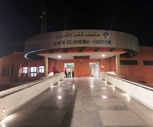 بعد 20 عاما من الانتظار.. افتتاح المتحف القومي لكفر الشيخ (صور)
