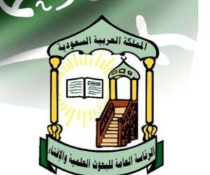 هيئة كبار العلماء بالسعودية: الإخوان المسلمين جماعة إرهابية لا تمثل منهج الإسلام