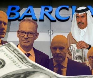 فضيحة هزت المحاكم البريطانية.. أزمة باركليز كشفت عمق فساد «الحمدين» في قطر