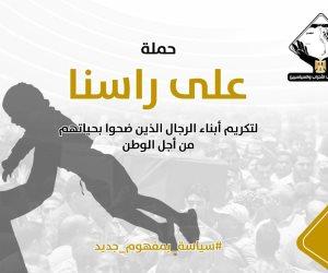 """تنسيقية شباب الأحزاب والسياسيين تطلق حملة """"على راسنا"""" لتكريم أبناء الشهداء"""