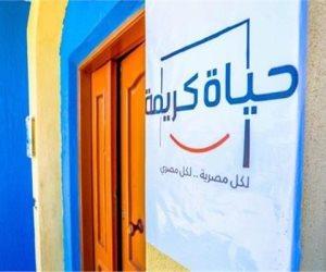 مؤسسة حياة كريمة تعلن سداد رسوم التصالح على مخالفات البناء لـ 826 حالة