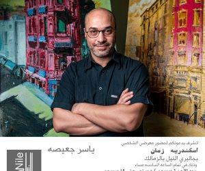 """""""اسكندرية زمان"""".. معرض للفنان ياسر جعيصه في جاليري النيل بالزمالك"""