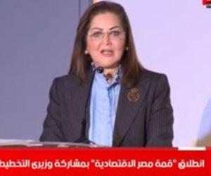 وزيرة التخطيط في قمة مصر الاقتصادية: مصر الوحيدة في المنطقة التي حققت نموًا بأزمة كورونا وحريصون على استكمال برنامج الإصلاح