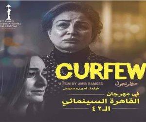 «حظر تجول».. يتصدر التريند بسبب الدورة 42 من مهرجان القاهرة