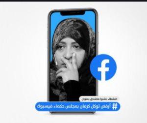 «ماذا تقول عنك الأخبار».. هل توكل كرمان وراء تمرير تطبيق فيس بوك بشعار «الجزيرة»؟