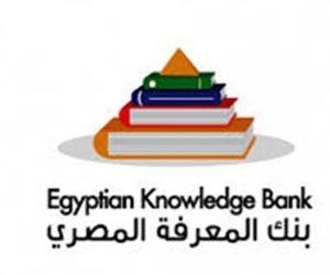 بنك المعرفة المصري lms.ekb.eg.. كيفية الاستفادة منه عقب تسجيل الدخول