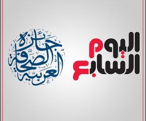 """""""اليوم السابع"""" تتصدر المرشحين لجائزة الصحافة الذكية من دبى مع صحيفتين إماراتيتين"""