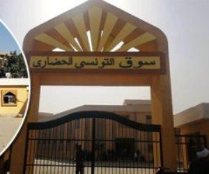 القاهرة تنقل أقدم الأسواق العشوائية لسوق التونسي الحضاري الجديد.. والتكلفة 300 مليون جنيه