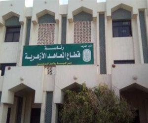 قطاع المعاهد الأزهرية يقرر تقديم موعد امتحانات الفصل الدراسى الأول لتبدأ 2 يناير