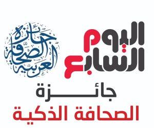 «صوت الأمة» تهنئ الزميلة اليوم السابع بفوزها بجائزة الصحافة العربية للصحافة الذكية