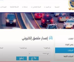 عبر بوابة مرور مصر.. الداخلية توضح طريقة التقديم على ملصق إلكتروني قبل انتهاء المدة (فيديو)