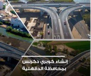 إنجازات مصر 2020.. قفزة فى المشروعات القومية العملاقة خلال يوليو (فيديو)