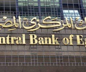 البنك المركزى: استقرار النظام المالى حصَن الاقتصاد من اضطرابات كورونا