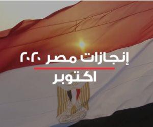 إنجازات مصر فى أكتوبر 2020.. إنشاء محطات مياه وصرف وافتتاح جامعات ومتاحف (فيديو)