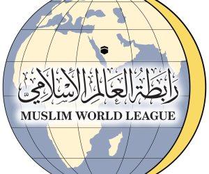 """رابطة العالم الإسلامي تهنئ قادة وشعوب الخليج بمناسبة """"اتفاق التضامن"""": إنجاز كبير معزز لوحدة الصف"""