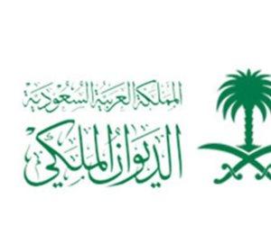 الديوان الملكى السعودى يعلن وفاة الأمير خالد بن عبدالله آل سعود