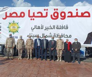 """ضمن مبادرة """"صندوق تحيا مصر"""".. توزبع أجهزة 50 عروسا ومساعدات للأسر الأولى بالرعاية بشمال سيناء (صور)"""