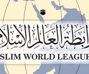 رابطة العالم الإسلامى تدين التفجير الانتحارى الإرهابى المزدوج فى بغداد