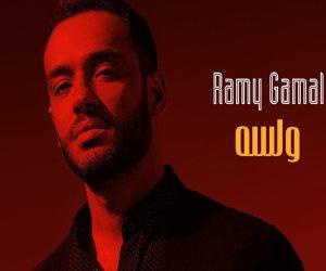 """رامي جمال يتصدر التريند بعد كسر """"لسة"""" حاجز الـ3 ملايين مشاهدة """"صور"""""""