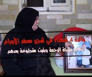 والدة شهيد وأسرته بتفجير معهد الأورام: مقطوعة من غيرهم وربنا ينتقم من الإرهاب