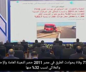 بعد تطوير شبكة الطرق.. انخفاض الوفيات من الحوادث بنسبة 30% في مصر