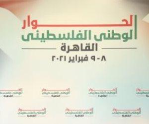 عقد أعمال جلسات الحوار الوطنى الفلسطيني في القاهرة اليوم برعاية الرئيس السيسي