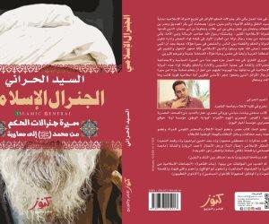 «الجنرال الإسلامي».. كتاب جديد للسيد الحراني يكشف أكاذيب الإخوان حول أصول الحكم في الرسالة المحمدية