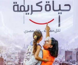 """عدالة اجتماعية وانتصار للفقراء.. """"حياة كريمة"""" ترجمة حقيقية لحقوق الإنسان في مصر"""