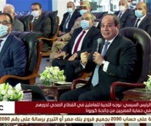 الرئيس السيسى: المبادرات الرئاسية تستهدف تخفيف آلام ومعاناة المصريين