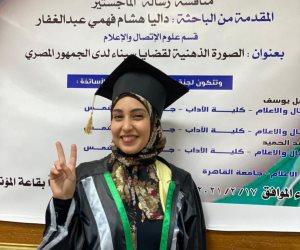 الباحثة داليا هشام تحصد الامتياز في رسالة ماجستير عن سيناء.. واللجنة توصي بالتداول العلمي