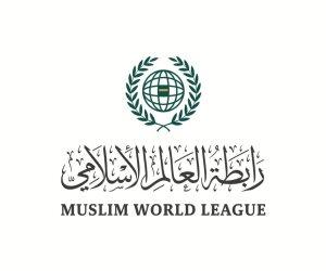 رابطة العالم الإسلامي تؤكد على أهمية تضافر الجهود لمحاربة الإرهاب