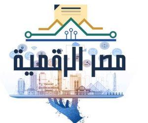 مصر الرقمية.. إطلاق 45 خدمة حكومية على المنصة و1.3 مليون مستخدم حتى الآن