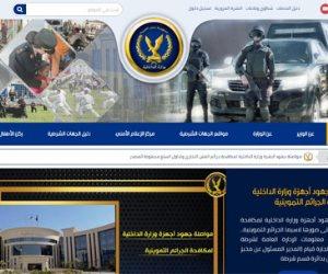 خدمات وزارة الداخلية الإلكترونية.. «من مكانك.. إنجز خدمات»