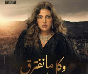 """ريهام حجاج تنافس بقوة بمسلسل """"وكل مانفترق"""" فى دراما رمضان المقبل"""