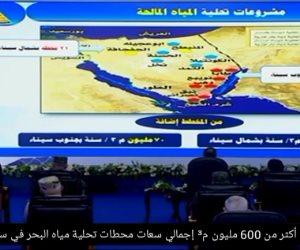 بسعات تتخطى 600 مليون متر مكعب سنوياً.. اعتبار مشروعات محطات تحلية مياه البحر بمدن شمال وجنوب سيناء مشروعات قومية