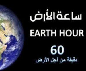 في «ساعة الأرض».. دعوات لإطفاء الأنوار 60 دقيقة للتوعية بمخاطر التغيرات المناخية