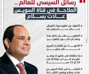 رسائل الرئيس السيسى للعالم.. الملاحة فى قناة السويس عادت بسلام.. إنفوجراف