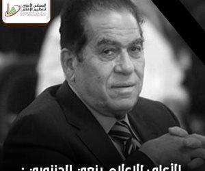 الأعلى للإعلام ينعي الجنزوري: فقدنا قيمة وطنية عظيمة